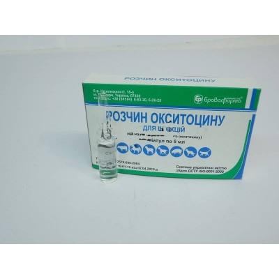 Окситоцин 10 Ед. - 5 мл