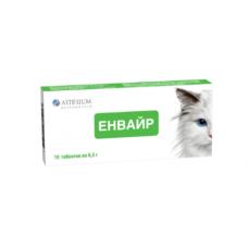 Енвайр (для котів) - 1 уп. (10 таб.)