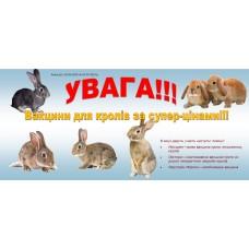 Акция - вакцины для кролей по супер-ценам!!!