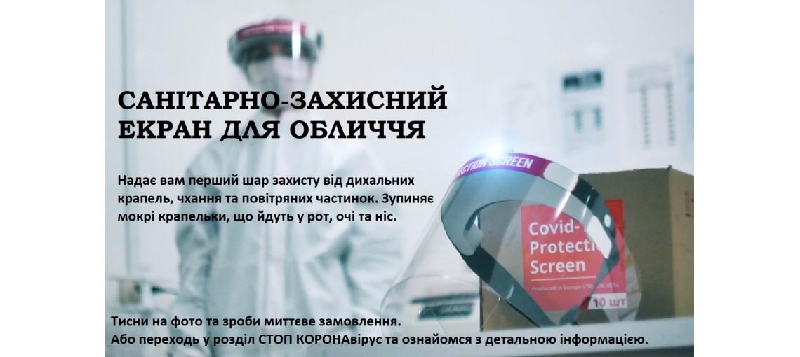 Санитарно-защитные экраны для лица