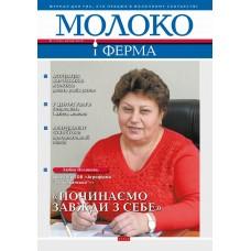 Журнал Молоко и Ферма